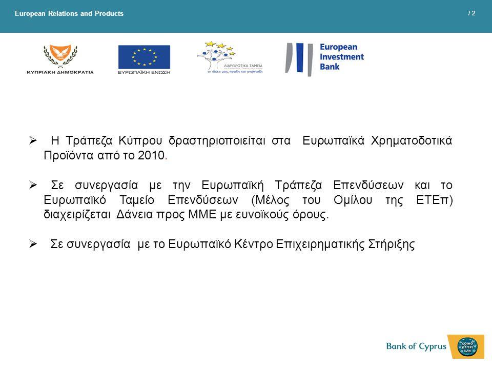 European Relations and Products / 2  Η Τράπεζα Κύπρου δραστηριοποιείται στα Ευρωπαϊκά Χρηματοδοτικά Προϊόντα από το 2010.  Σε συνεργασία με την Ευρω