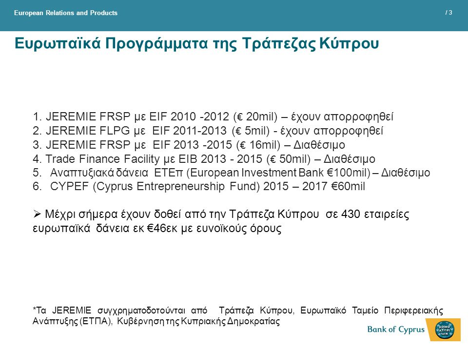European Relations and Products / 4 Δάνεια σε 430 εταιρείες εκ €46εκ *i.e.