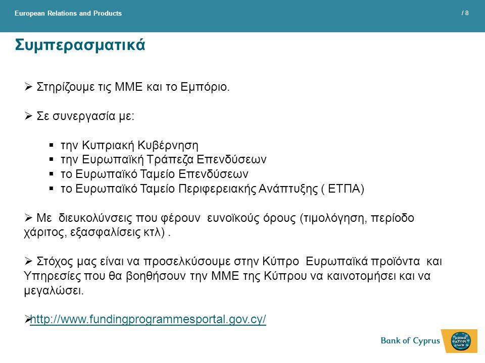 European Relations and Products / 8 Συμπερασματικά  Στηρίζουμε τις ΜΜΕ και το Εμπόριο.  Σε συνεργασία με:  την Κυπριακή Κυβέρνηση  την Ευρωπαϊκή Τ