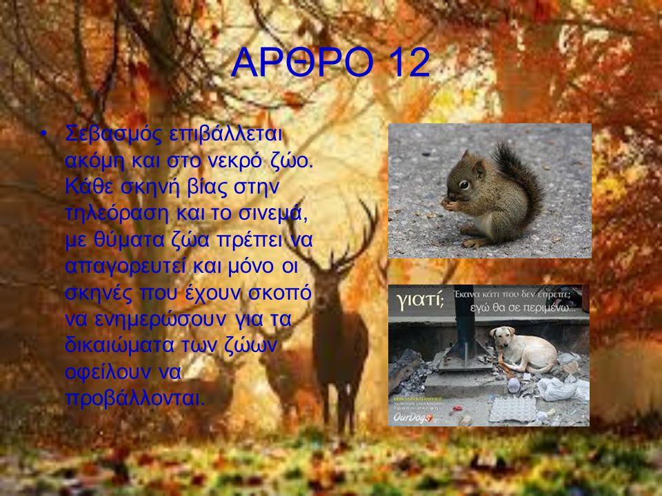 ΑΡΘΡΟ 12 Σεβασμός επιβάλλεται ακόμη και στο νεκρό ζώο.