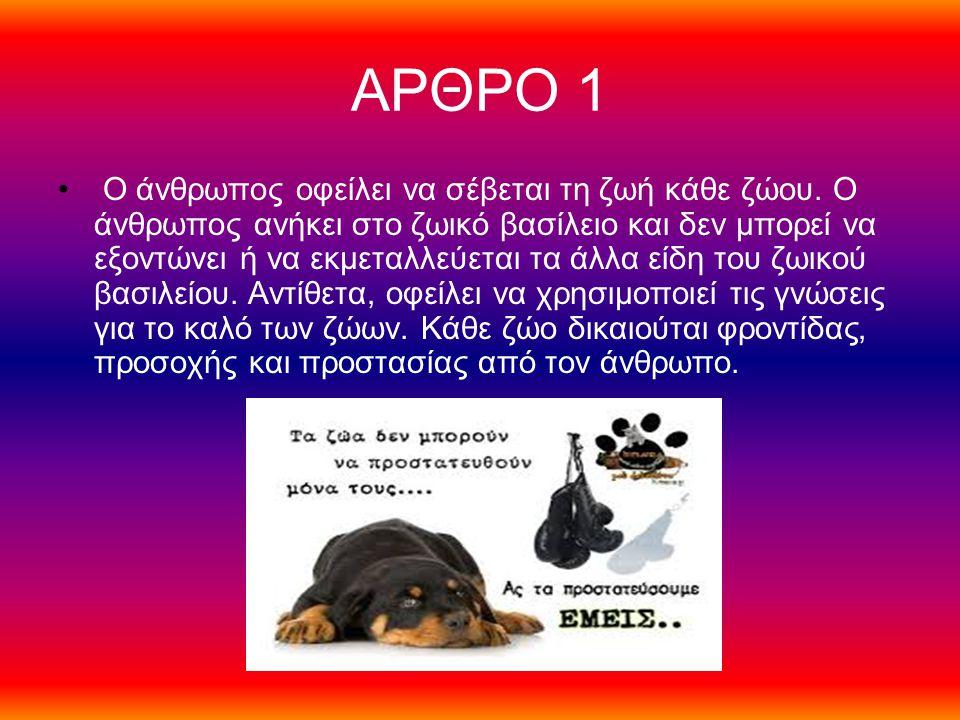 ΑΡΘΡΟ 1 Ο άνθρωπος οφείλει να σέβεται τη ζωή κάθε ζώου.