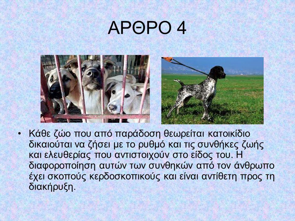 ΑΡΘΡΟ 5 Κάθε ζώο που αποτελεί σύντροφο του ανθρώπου έχει δικαίωμα διάρκειας ζωής ανάλογης με τη φυσική του μακροβιότητα.