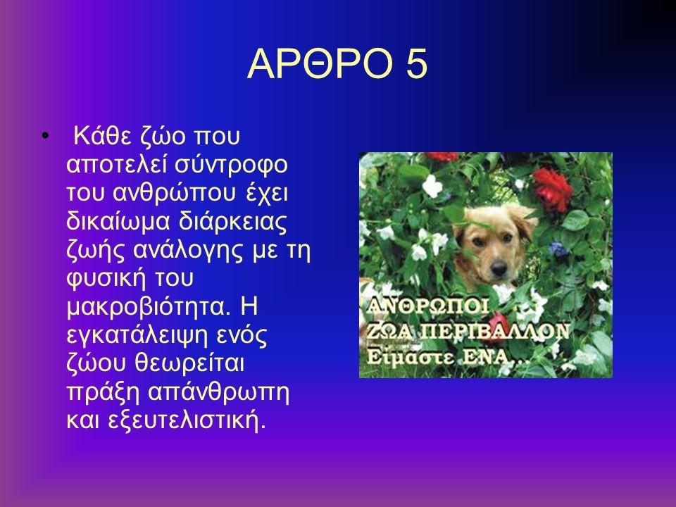 ΑΡΘΡΟ 6 Αναφορικά με τα ζώα που προσφέρουν τις υπηρεσίες τους στον άνθρωπο, η διάρκεια και η ένταση δουλειάς πρέπει να είναι σε λογικά πλαίσια, η διατροφή τους ικανοποιητική και η ανάπαυσή τους υποχρεωτική.