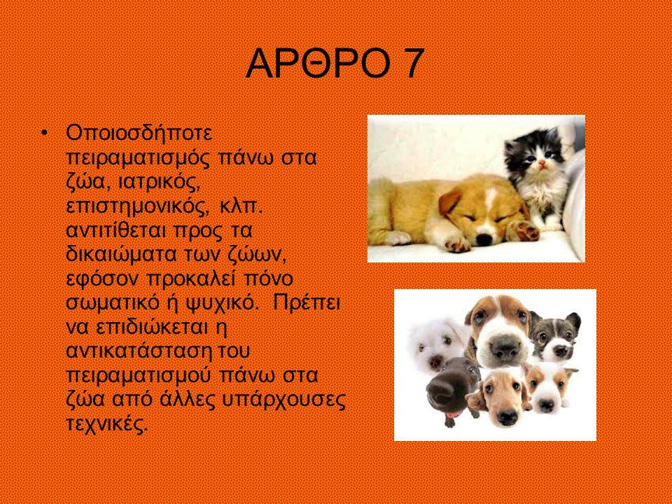 ΑΡΘΡΟ 7 Οποιοσδήποτε πειραματισμός πάνω στα ζώα, ιατρικός, επιστημονικός, κλπ.