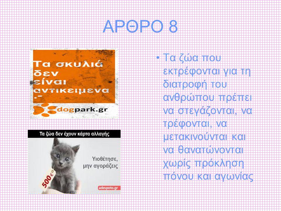 ΑΡΘΡΟ 8 Τα ζώα που εκτρέφονται για τη διατροφή του ανθρώπου πρέπει να στεγάζονται, να τρέφονται, να μετακινούνται και να θανατώνονται χωρίς πρόκληση πόνου και αγωνίας