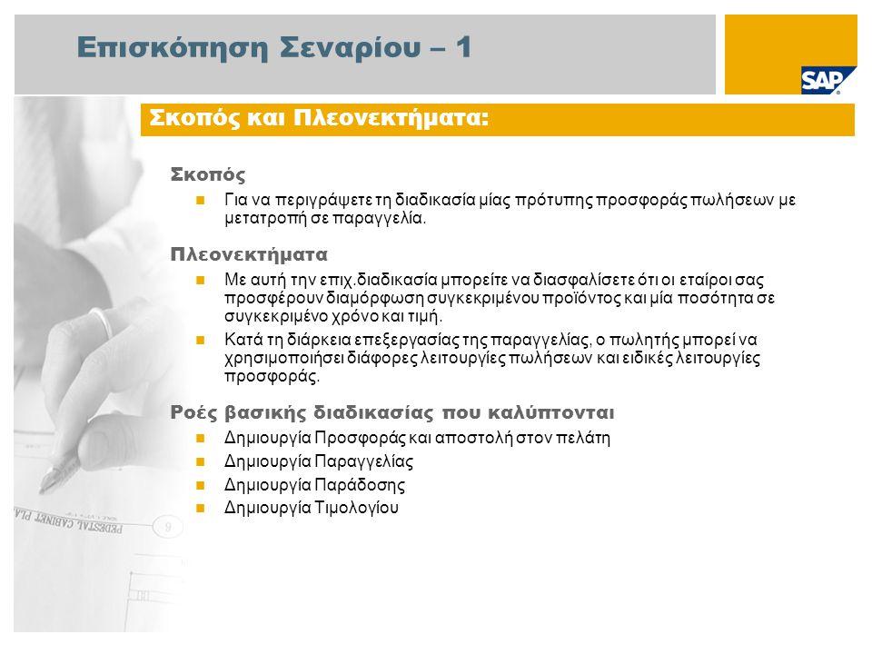 Επισκόπηση Σεναρίου – 2 Απαιτείται Το πακέτο βελτίωσης 4 του SAP για SAP ERP 6.0 Ρόλοι εταιρίας στις ροές διαδικασίας Διαχειριστής Πωλήσεων Εφαρμογές SAP που Απαιτούνται: