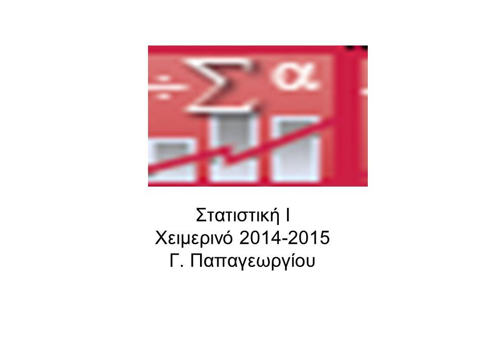 Στατιστική I Χειμερινό 2014-2015 Γ. Παπαγεωργίου