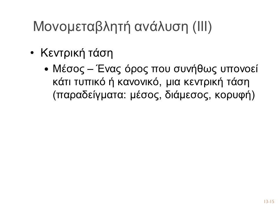 Κεντρική τάση Μέσος – Ένας όρος που συνήθως υπονοεί κάτι τυπικό ή κανονικό, μια κεντρική τάση (παραδείγματα: μέσος, διάμεσος, κορυφή) 13-15 Μονομεταβλ