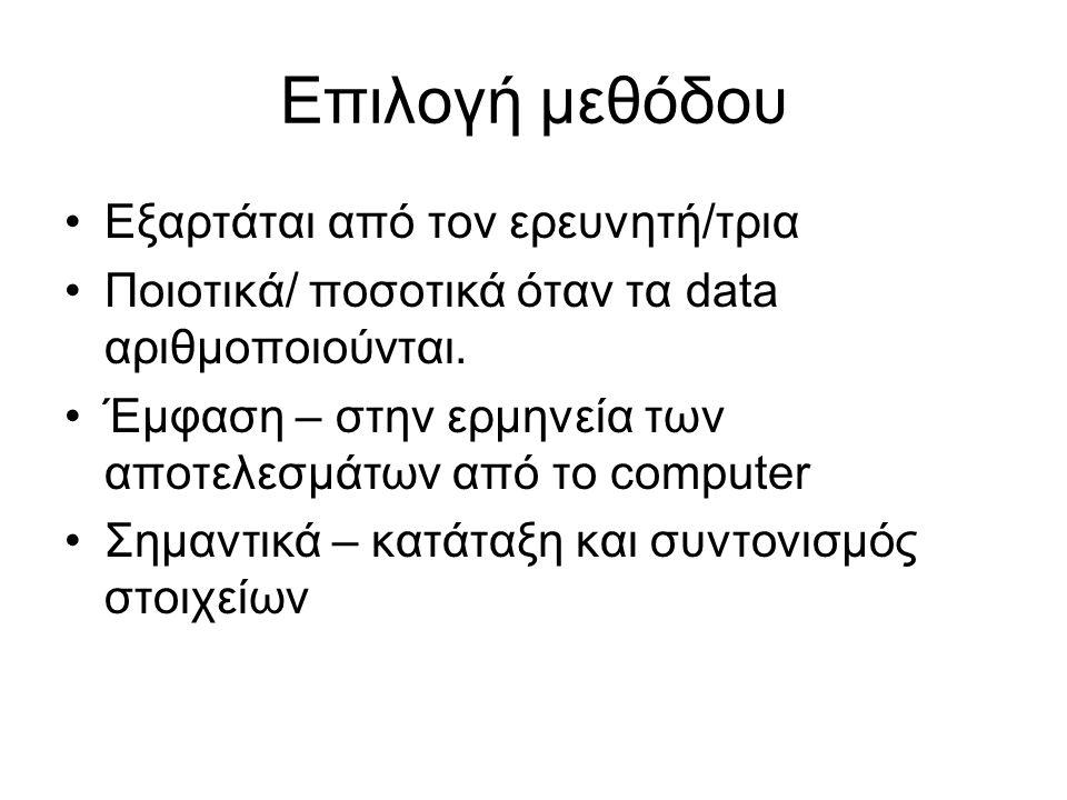 Επιλογή μεθόδου Εξαρτάται από τον ερευνητή/τρια Ποιοτικά/ ποσοτικά όταν τα data αριθμοποιούνται. Έμφαση – στην ερμηνεία των αποτελεσμάτων από το compu