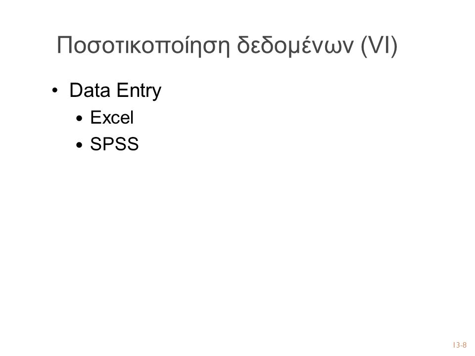 Data Entry Excel SPSS 13-8 Ποσοτικοποίηση δεδομένων (VΙ)
