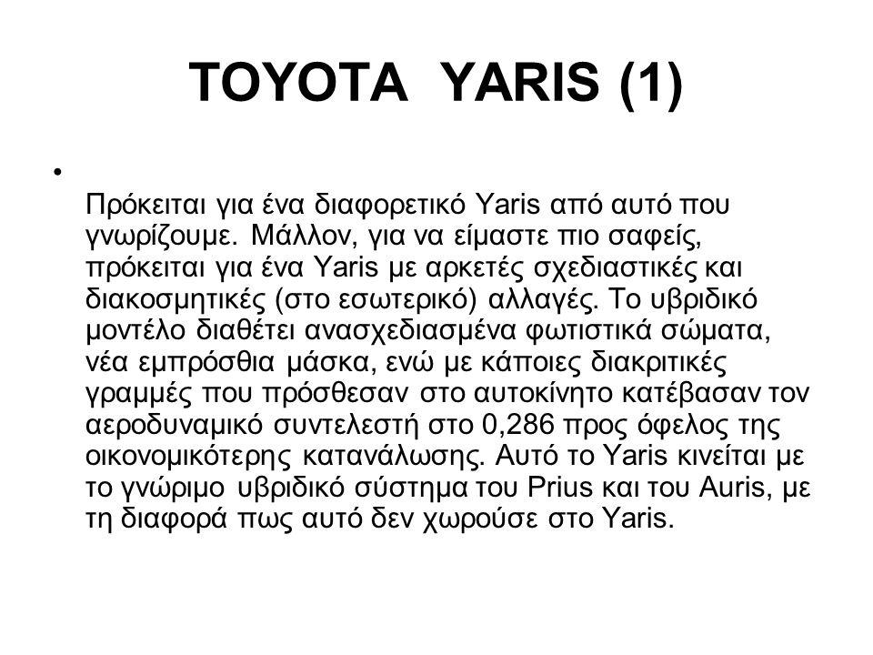 TOYOTA YARIS (2) Από την άλλη, ένα αυτοκίνητο της συγκεκριμένης κατηγορίας δεν θα ήταν δόκιμο και για μαρκετινίστικους λόγους να φέρει 1,8 lt κινητήρα.