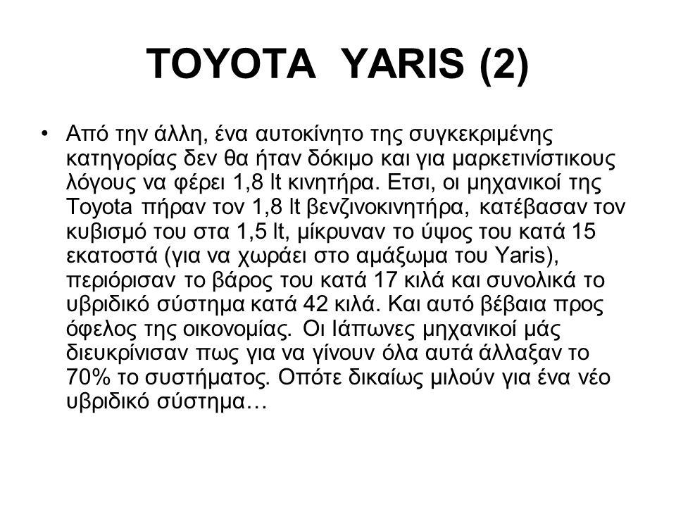 TOYOTA YARIS (3) Η συνδυαστική ισχύς του συστήματος είναι στους 100 ίππους, με τη μέση κατανάλωση να είναι στα 3,5 lt/100 km, ενώ η εκπομπή ρύπων είναι στα μόλις 79 g/km (χωρίς τέλη κυκλοφορίας).