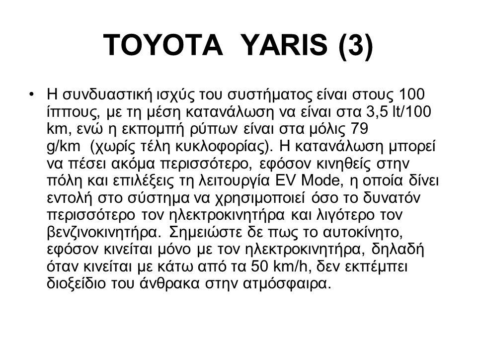 TOYOTA YARIS (3) Η συνδυαστική ισχύς του συστήματος είναι στους 100 ίππους, με τη μέση κατανάλωση να είναι στα 3,5 lt/100 km, ενώ η εκπομπή ρύπων είνα