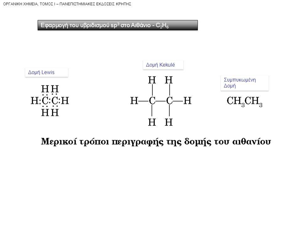 OPΓANIKH XHMEIA, TOMOΣ I – ΠANEΠIΣTHMIAKEΣ EKΔOΣEIΣ KPHTHΣ Δομή Lewis Δομή Kekulé Συμπυκωμένη Δομή Εφαρμογή του υβριδισμού sp 3 στο Αιθάνιο - C 2 H 6