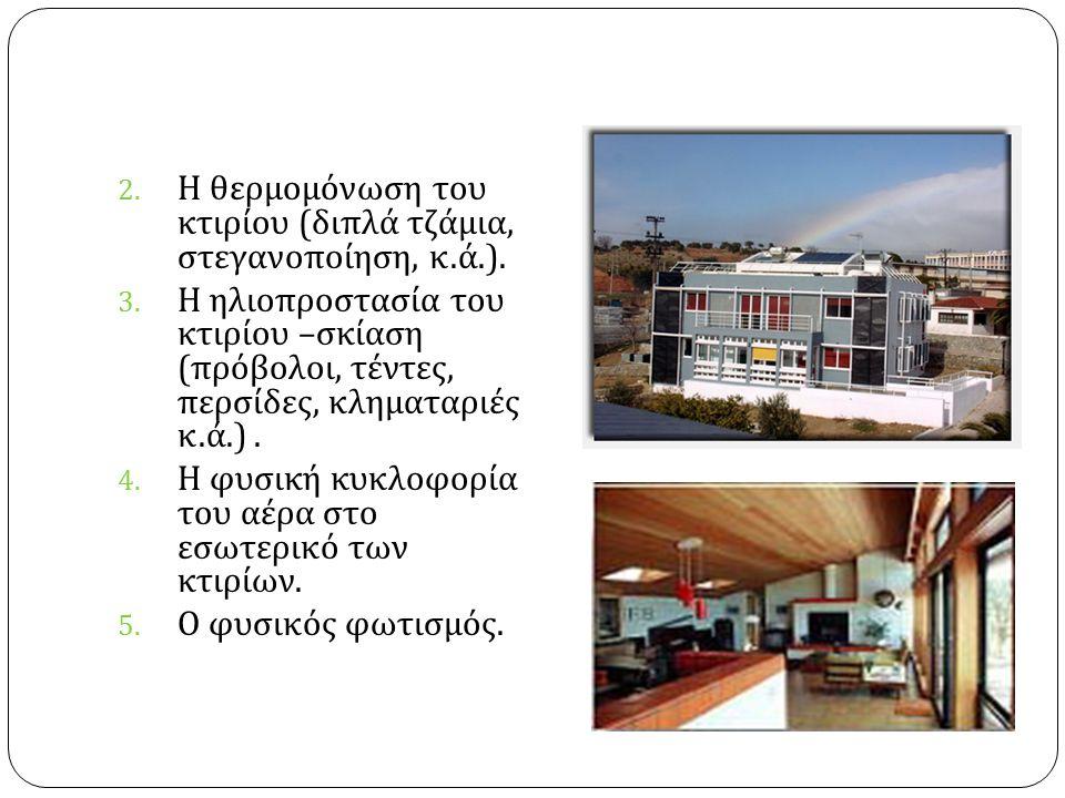 2.Η θερμομόνωση του κτιρίου ( διπλά τζάμια, στεγανοποίηση, κ.
