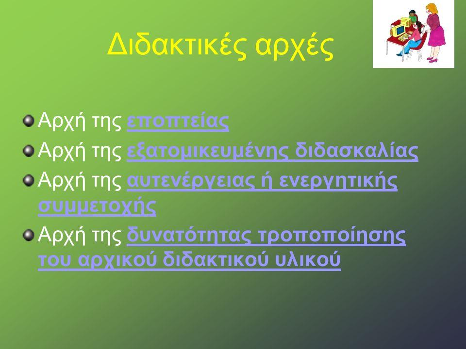 1. Φάση Παρότρυνσης Πρέπει να υπάρχει κίνητρο και ετοιμότητα για μάθηση 2. Φάση σύλληψης Η ένταση της προσοχής καθορίζει το βαθμό αντίληψης. 3. Φάση α
