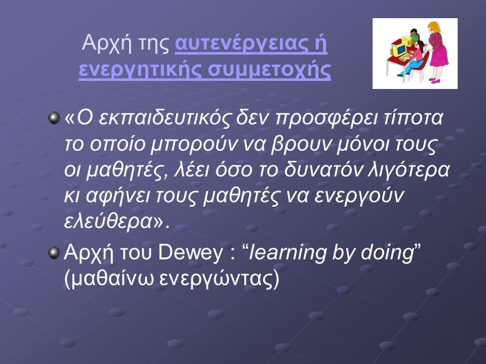 Αρχή της εξατομικευμένης διδασκαλίαςεξατομικευμένης διδασκαλίας Μορφές: «δυαδική αλληλεπίδραση» Μικρές ομάδες (2-8 μαθητών) Μεγάλες ομάδες (άνω των 15