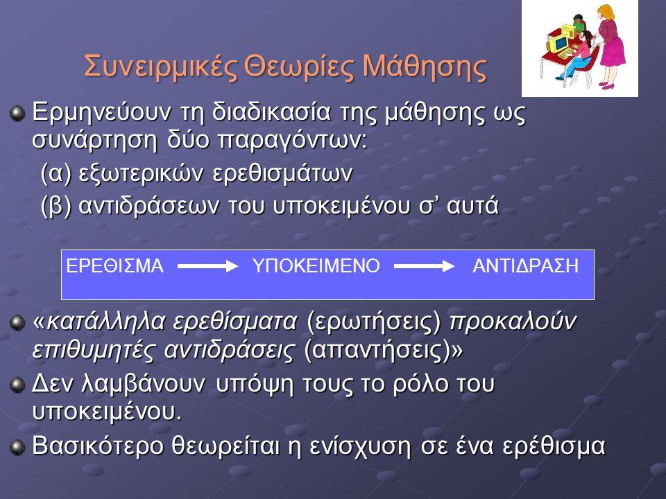 Αρχή της εξατομικευμένης διδασκαλίαςεξατομικευμένης διδασκαλίας Μορφές: «δυαδική αλληλεπίδραση» Μικρές ομάδες (2-8 μαθητών) Μεγάλες ομάδες (άνω των 15 μαθητών) Με τη διδασκαλία σε μικρές ομάδες (2-3 μαθητών) το ΜΘ: Προσαρμόζεται στα ιδιαίτερα χαρακτηριστικά του κάθε μαθητή Επιτυγχάνεται η εξατομίκευση της διδασκαλίας Τονίζεται ο συνεργατικός χαρακτήρας της μάθησης Τονίζονται οι διαπροσωπικές σχέσεις μεταξύ των μαθητών και εκπαιδευτικού-μαθητών Τονίζεται ο διαλογικός χαρακτήρας του μαθήματος
