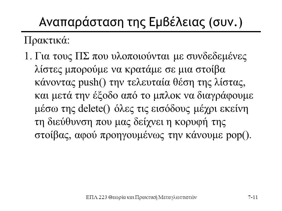 ΕΠΛ 223 Θεωρία και Πρακτική Μεταγλωττιστών7-11 Αναπαράσταση της Εμβέλειας (συν.) Πρακτικά: 1. Για τους ΠΣ που υλοποιούνται με συνδεδεμένες λίστες μπορ