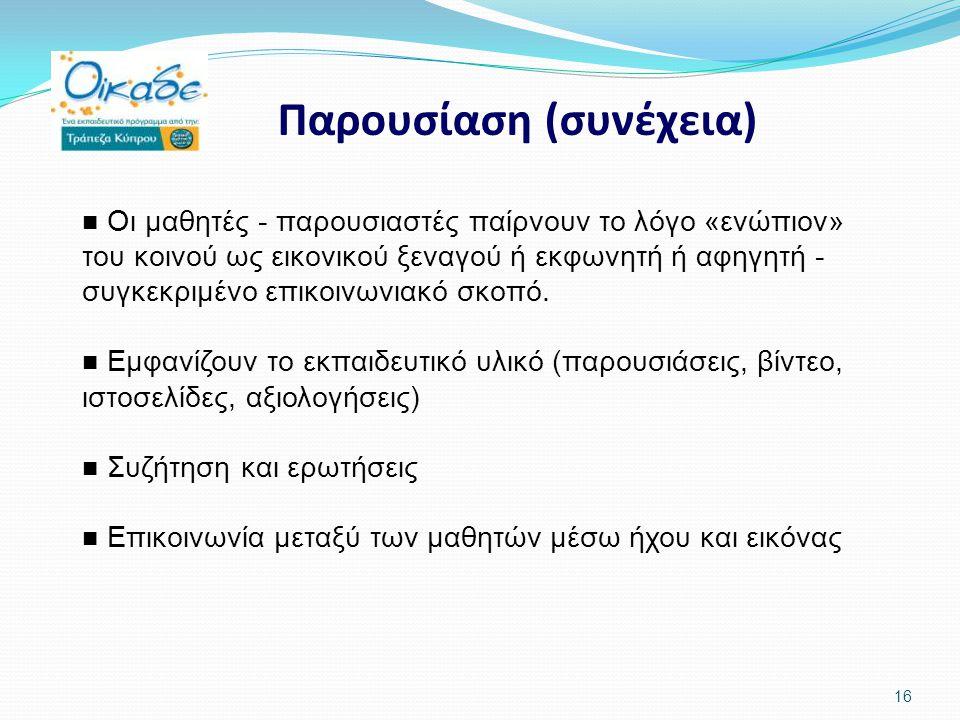 Παρουσίαση (συνέχεια) 16 Οι μαθητές - παρουσιαστές παίρνουν το λόγο «ενώπιον» του κοινού ως εικονικού ξεναγού ή εκφωνητή ή αφηγητή - συγκεκριμένο επικοινωνιακό σκοπό.