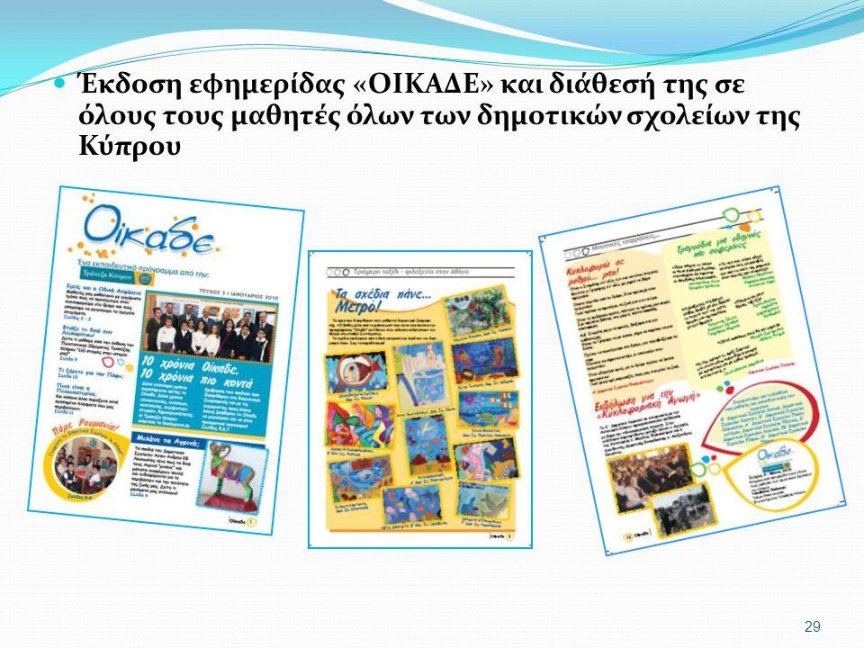 Έκδοση εφημερίδας «ΟΙΚΑΔΕ» και διάθεσή της σε όλους τους μαθητές όλων των δημοτικών σχολείων της Κύπρου 29