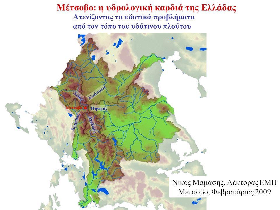 Μέτσοβο Αώος Αχελώος Πηνειός Αλιάκμων Άραχθος Άραχθος-Πουρνάρι Λεκάνη (km 2 ): 1821 Βροχόπτωση (mm): 1840 Παροχή (m 3 /s): 58 Παροχή (mm): 1185 Συντελ.