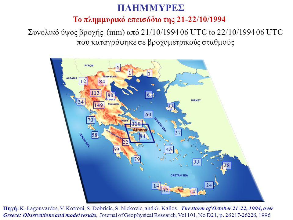 General description of meteorological situation Το πλημμυρικό επεισόδιο της 21-22/10/1994 1 1 1 12 84 113 149 24 73 110 84 58 22 59 79 45 32 14 33 28