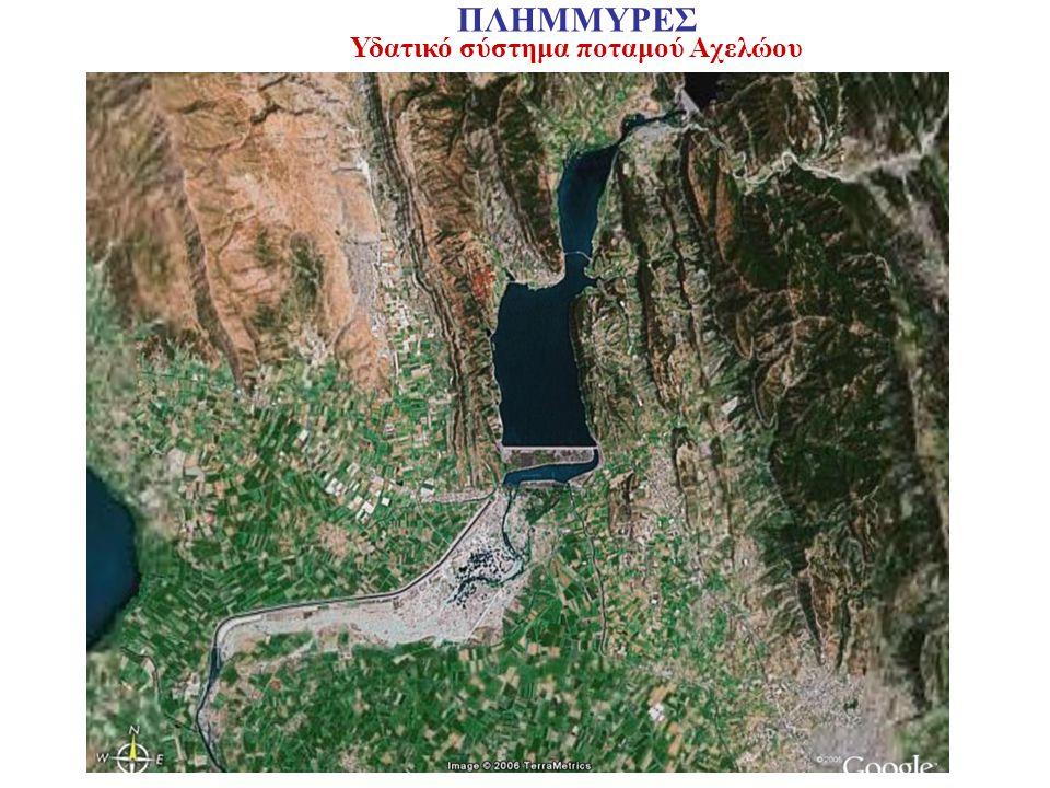 Υδατικό σύστημα ποταμού Αχελώου ΠΛΗΜΜΥΡΕΣ