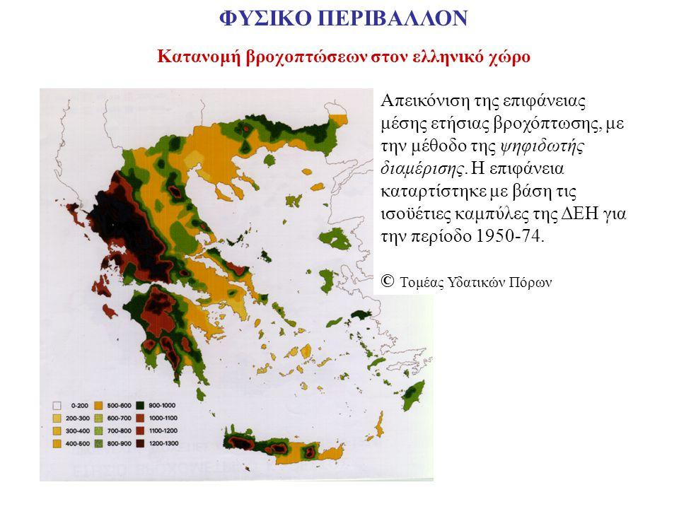Κατανομή βροχοπτώσεων στον ελληνικό χώρο Απεικόνιση της επιφάνειας μέσης ετήσιας βροχόπτωσης, με την μέθοδο της ψηφιδωτής διαμέρισης. Η επιφάνεια κατα