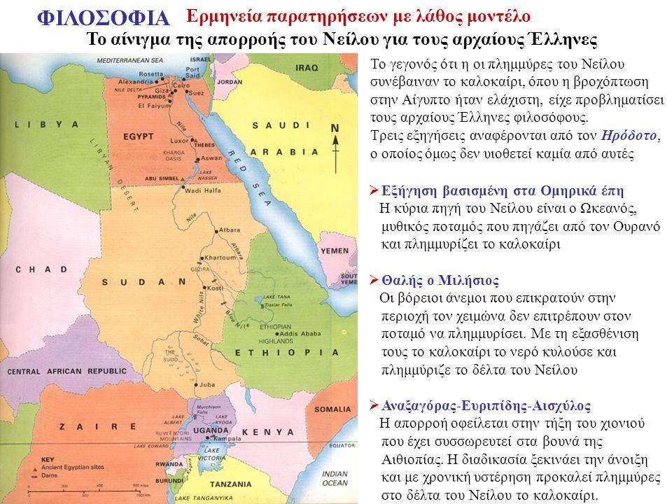 Το γεγονός ότι η οι πλημμύρες του Νείλου συνέβαιναν το καλοκαίρι, όπου η βροχόπτωση στην Αίγυπτο ήταν ελάχιστη, είχε προβληματίσει τους αρχαίους Έλλην