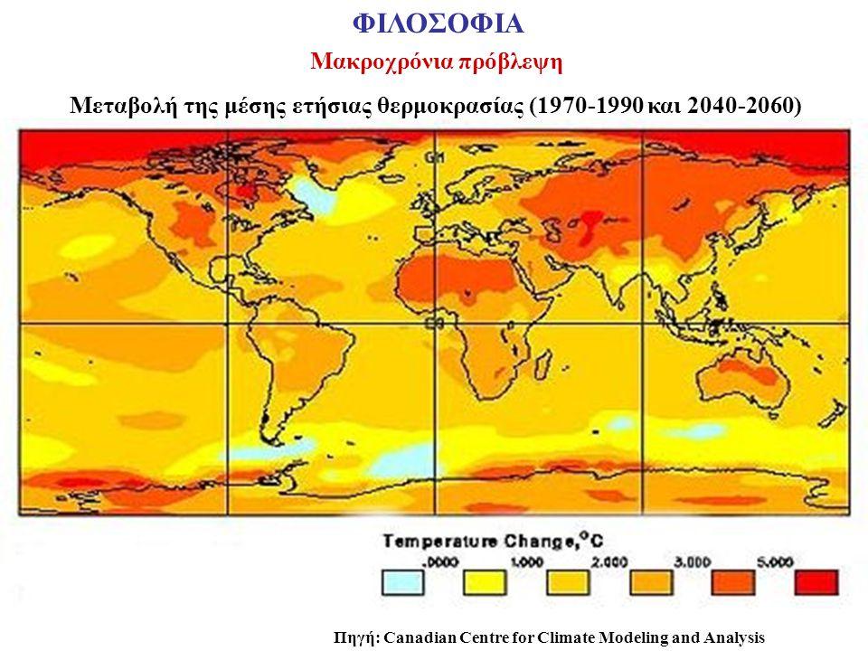 Πηγή: Canadian Centre for Climate Modeling and Analysis Μεταβολή της μέσης ετήσιας θερμοκρασίας (1970-1990 και 2040-2060) Μακροχρόνια πρόβλεψη ΦΙΛΟΣΟΦΙΑ