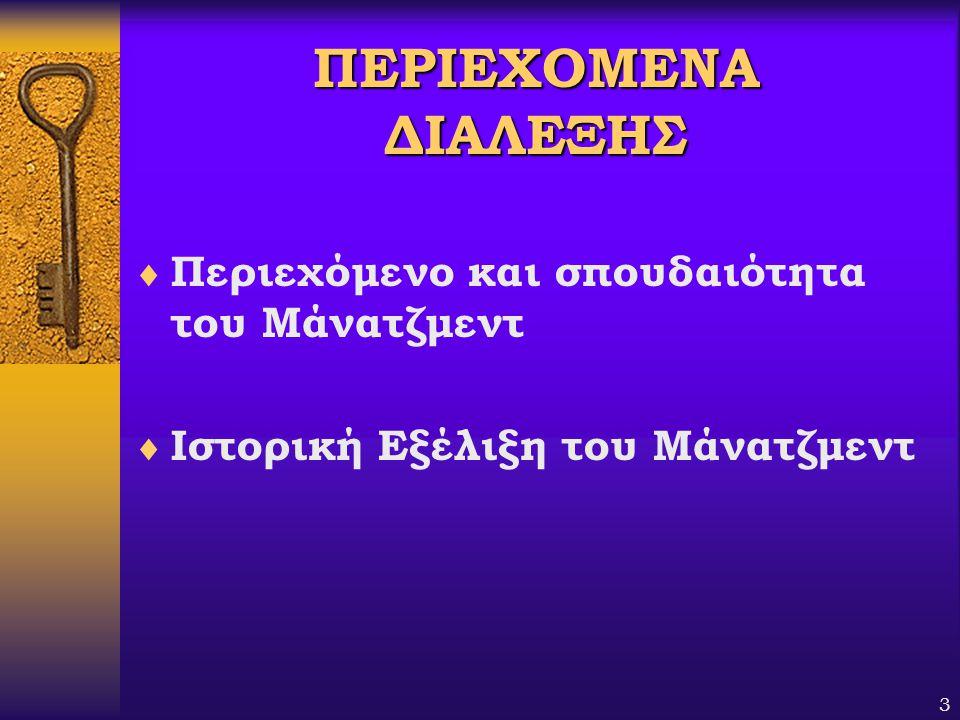 3 ΠΕΡΙΕΧΟΜΕΝΑ ΔΙΑΛΕΞΗΣ  Περιεχόμενο και σπουδαιότητα του Μάνατζμεντ  Ιστορική Εξέλιξη του Μάνατζμεντ