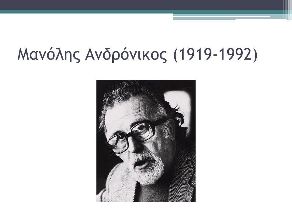 Μανόλης Ανδρόνικος (1919-1992)
