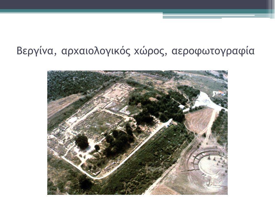 Βεργίνα, αρχαιολογικός χώρος, αεροφωτογραφία