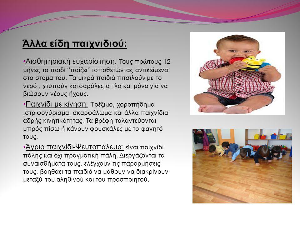 Άλλα είδη παιχνιδιού: Αισθητηριακή ευχαρίστηση: Τους πρώτους 12 μήνες το παιδί ''παίζει'' τοποθετώντας αντικείμενα στο στόμα του.