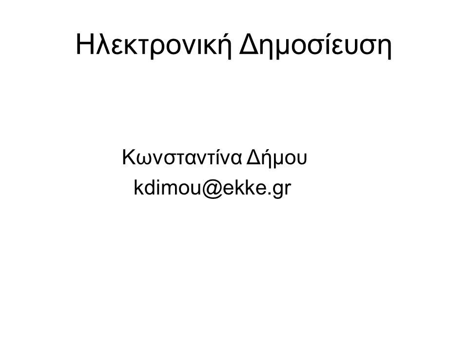 Ηλεκτρονική Δημοσίευση Κωνσταντίνα Δήμου kdimou@ekke.gr
