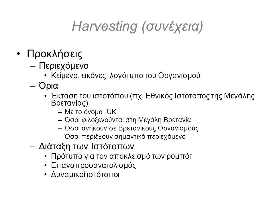 Harvesting (συνέχεια) Προκλήσεις –Περιεχόμενο Κείμενο, εικόνες, λογότυπο του Οργανισμού –Όρια Έκταση του ιστοτόπου (πχ. Εθνικός Ιστότοπος της Μεγάλης