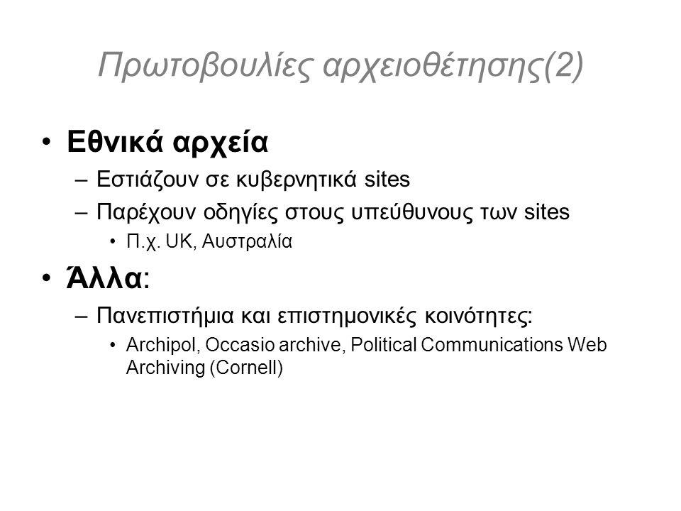 Πρωτοβουλίες αρχειοθέτησης(2) Εθνικά αρχεία –Εστιάζουν σε κυβερνητικά sites –Παρέχουν οδηγίες στους υπεύθυνους των sites Π.χ. UK, Αυστραλία Άλλα: –Παν