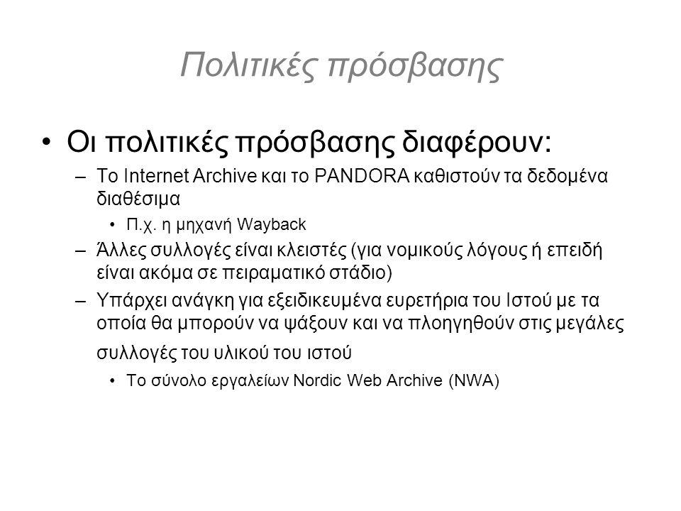 Πολιτικές πρόσβασης Οι πολιτικές πρόσβασης διαφέρουν: –Το Internet Archive και το PANDORA καθιστούν τα δεδομένα διαθέσιμα Π.χ. η μηχανή Wayback –Άλλες