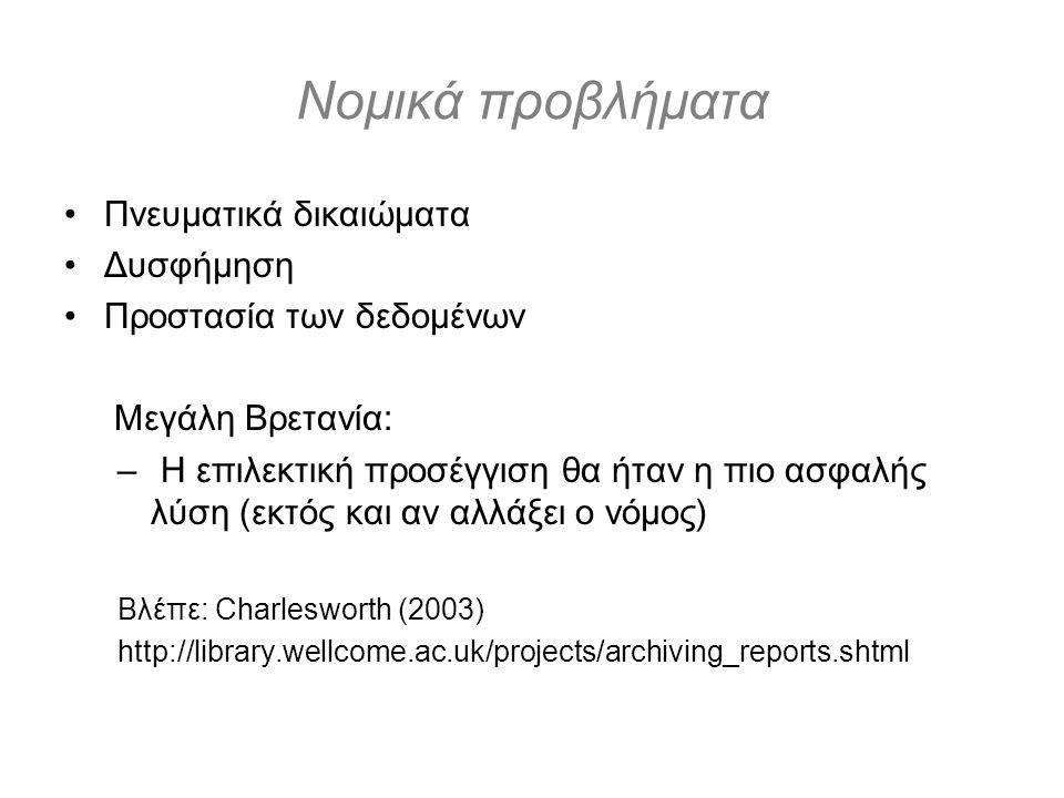 Νομικά προβλήματα Πνευματικά δικαιώματα Δυσφήμηση Προστασία των δεδομένων Μεγάλη Βρετανία: – Η επιλεκτική προσέγγιση θα ήταν η πιο ασφαλής λύση (εκτός και αν αλλάξει ο νόμος) Βλέπε: Charlesworth (2003) http://library.wellcome.ac.uk/projects/archiving_reports.shtml
