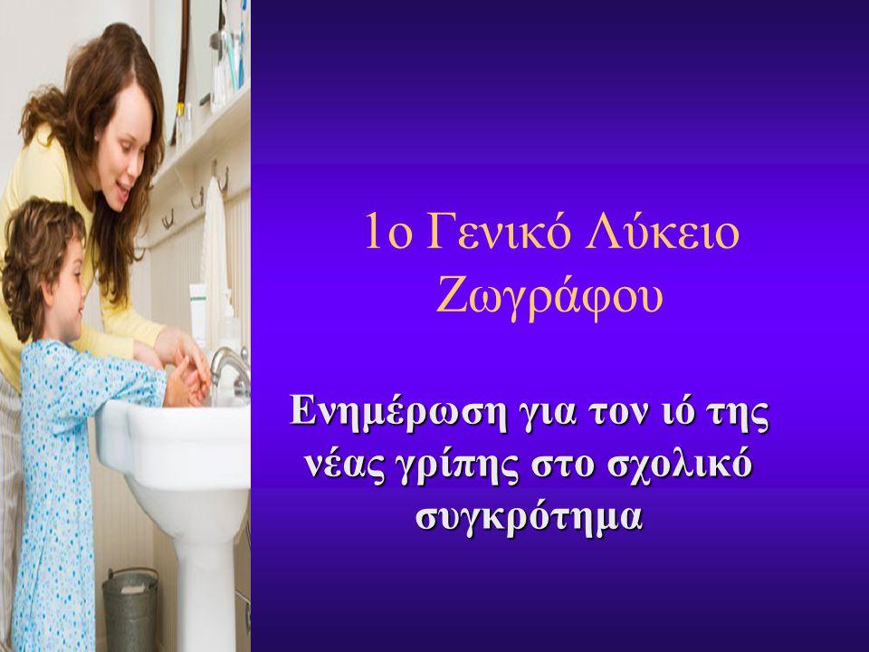 Κάλυψε με χαρτομάντηλο τη μύτη και το στόμα σου, όταν φτερνίζεσαι ή βήχεις.Καλό, σωστό και συχνό πλύσιμο των χεριών σου.