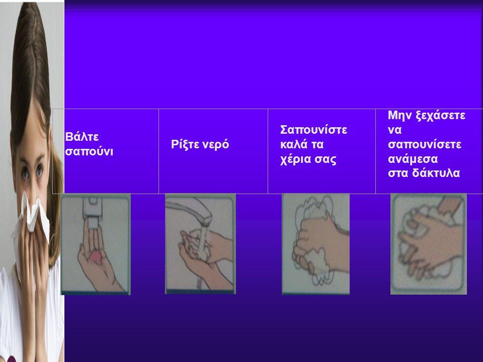Βάλτε σαπούνι Ρίξτε νερό Σαπουνίστε καλά τα χέρια σας Μην ξεχάσετε να σαπουνίσετε ανάμεσα στα δάκτυλα