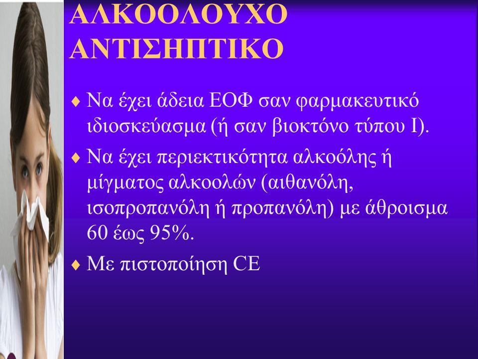ΑΛΚΟΟΛΟΥΧΟ ΑΝΤΙΣΗΠΤΙΚΟ  Να έχει άδεια ΕΟΦ σαν φαρμακευτικό ιδιοσκεύασμα (ή σαν βιοκτόνο τύπου Ι).  Να έχει περιεκτικότητα αλκοόλης ή μίγματος αλκοολ