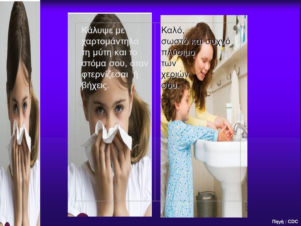 Κάλυψε με χαρτομάντηλο τη μύτη και το στόμα σου, όταν φτερνίζεσαι ή βήχεις.Καλό, σωστό και συχνό πλύσιμο των χεριών σου. Πηγή : CDC