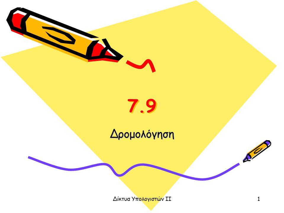 1 7.9 Δρομολόγηση Δίκτυα Υπολογιστών ΙΙ