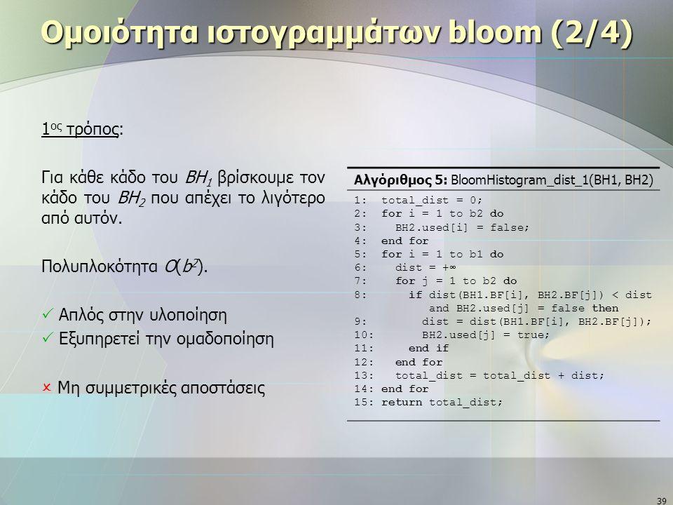 39 Ομοιότητα ιστογραμμάτων bloom (2/4) 1 ος τρόπος: Για κάθε κάδο του ΒΗ 1 βρίσκουμε τον κάδο του ΒΗ 2 που απέχει το λιγότερο από αυτόν. Πολυπλοκότητα