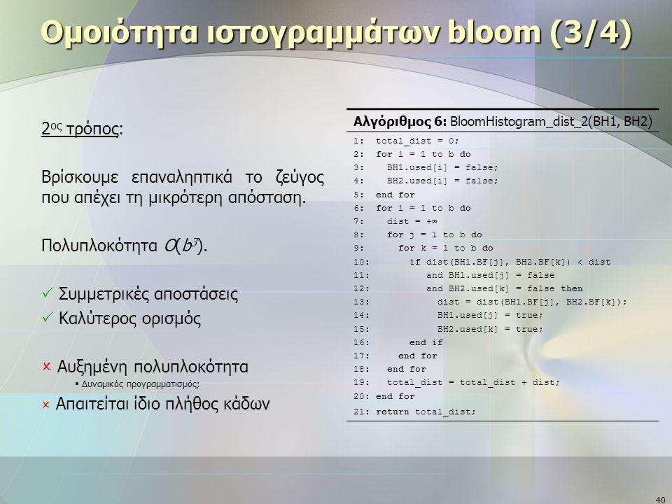 40 Ομοιότητα ιστογραμμάτων bloom (3/4) 2 ος τρόπος: Βρίσκουμε επαναληπτικά το ζεύγος που απέχει τη μικρότερη απόσταση. Πολυπλοκότητα Ο(b 3 ).  Συμμετ