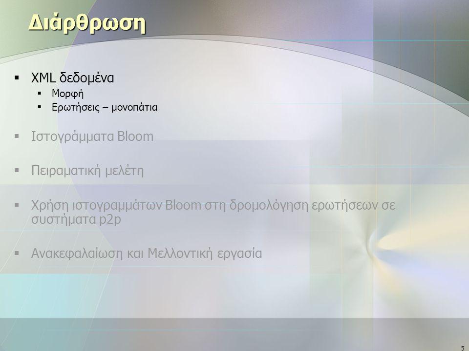 5 Διάρθρωση  XML δεδομένα  Μορφή  Ερωτήσεις – μονοπάτια  Ιστογράμματα Bloom  Πειραματική μελέτη  Χρήση ιστογραμμάτων Bloom στη δρομολόγηση ερωτή