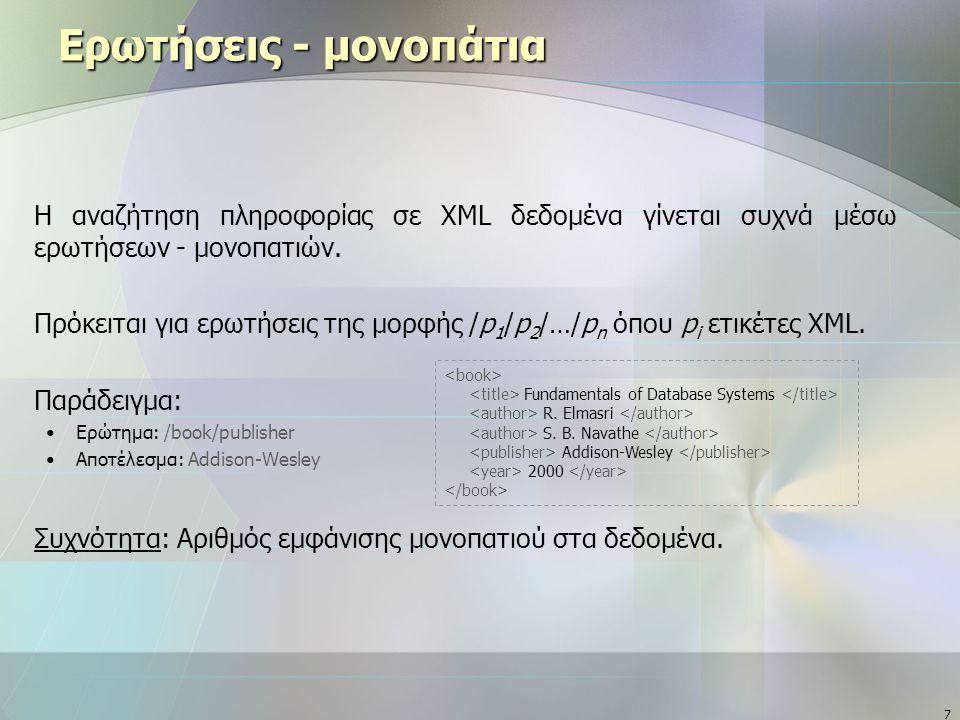 7 Ερωτήσεις - μονοπάτια Η αναζήτηση πληροφορίας σε XML δεδομένα γίνεται συχνά μέσω ερωτήσεων - μονοπατιών. Πρόκειται για ερωτήσεις της μορφής /p 1 /p