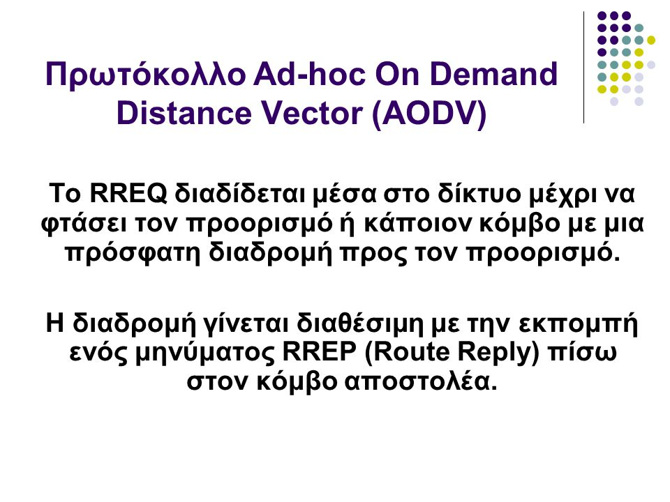 Το RREQ διαδίδεται μέσα στο δίκτυο μέχρι να φτάσει τον προορισμό ή κάποιον κόμβο με μια πρόσφατη διαδρομή προς τον προορισμό.